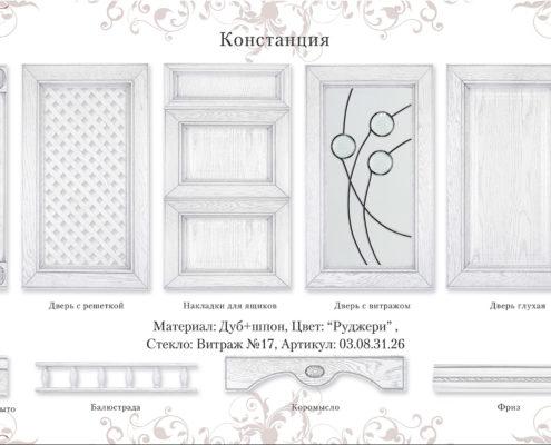 Фасады Констанция белая для кухни из массива дуба